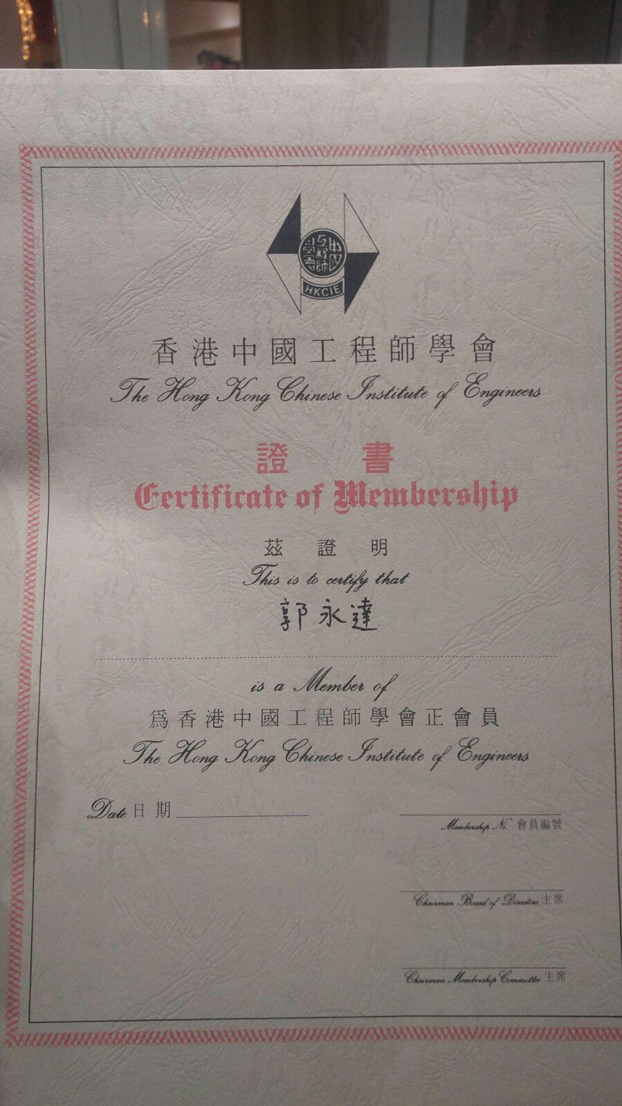 中國工程師會員